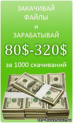Программа для заработка денег